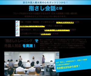 指さし会話とは フレーズを指さすだけで会話ができるので日本人従業員と外国人観光客、双方向のコミュニケーションの一助となります。