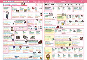 静岡県ホテル旅館生活衛生同業組合様(接客指さし会話シート)