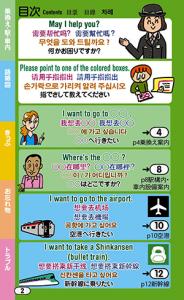 JR東日本(東京支社)様(指さし会話帳(冊子))