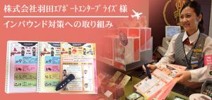羽田エアポートエンタープライズ様 インバウンド対策への取り組み