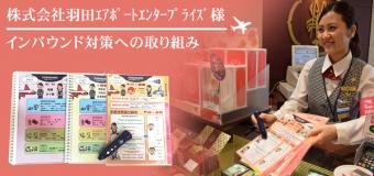 株式会社羽田エアポートエンタープライズ様 指さし会話活用事例