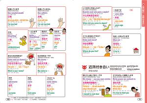 暮らしの日本語会話帳 出雲市版