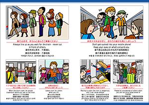 京成電鉄株式会社様(乗車マナーチラシ)