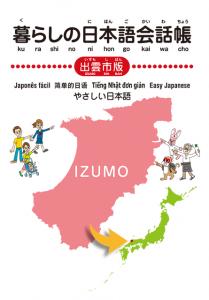 暮らしの日本語会話帳 出雲市版やさしい日本語