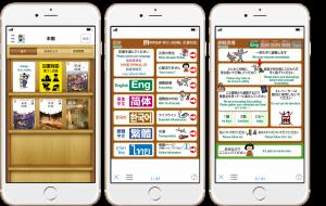 草津温泉旅館協同組合様(指さし会話アプリ)災害対応用