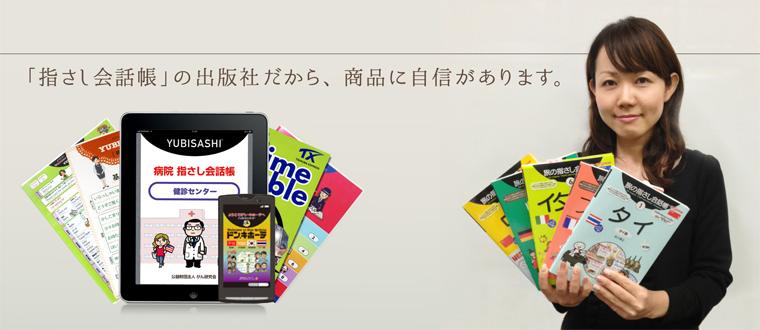 「旅の指さし会話帳」の出版社だから、商品に自信があります。