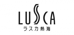 LUSCA ラスカ熱海様