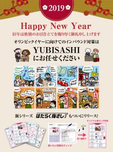 Happy New Year 旧年は格別のお引き立てを賜り厚く御礼申し上げます オリンピックイヤーに向けてのインバウンド対策はYUBISASHIにお任せください
