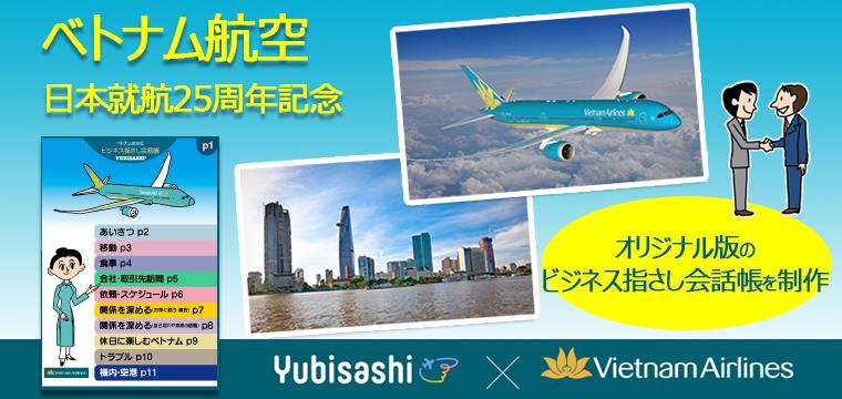ベトナム航空日本就航25周年記念 オリジナル版のビジネス指さし会話帳を制作