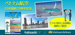 ベトナム航空日本就航25周年記念 ビジネス指さし会話帳を無料でご提供
