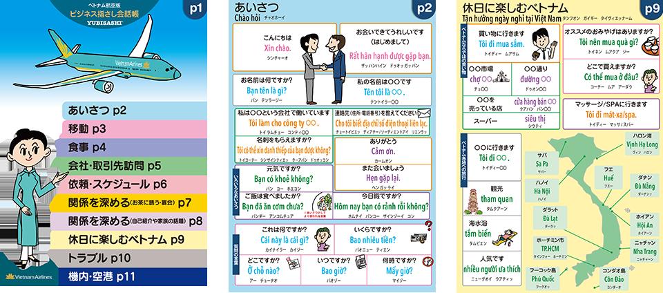 ベトナム航空様ビジネス指さし会話帳 ベトナム語(PDF)