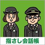 東日本旅客鉄道株式会社 東京支社様(指さし会話アプリ)