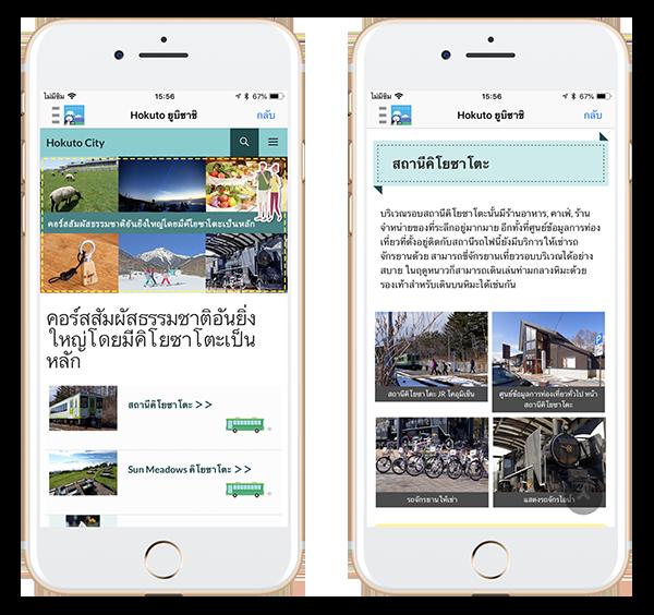 外国人観光客向けアプリ「指さし会話×山梨県北杜市」
