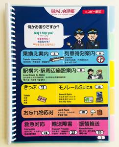 東京モノレール様向け「接客指さし会話シート」