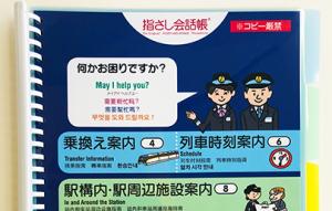 東京モノレール様向け「接客指さし会話シート」サムネイル