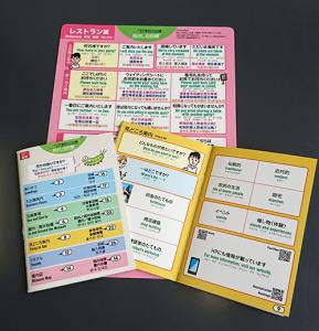 江戸東京たてもの園様 接客指さし会話帳・シート