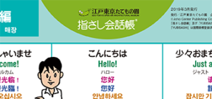 江戸東京たてもの園様(接客指さし会話帳・シート)