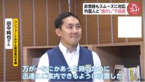 コンフォートホテル東京東日本橋・田中純也さん