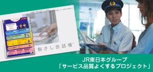 JR東日本グループ「サービス品質をよくするプロジェクト」