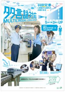 JR東日本グループ「サービス品質をよくするプロジェクト」は羽田空港編