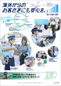 JR東日本グループ「サービス品質をよくするプロジェクト」羽田空港編 海外からのお客さまにも安心を。