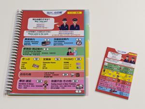 東急電鉄株式会社様向けの 「接客指さし会話シート」および「小冊子」