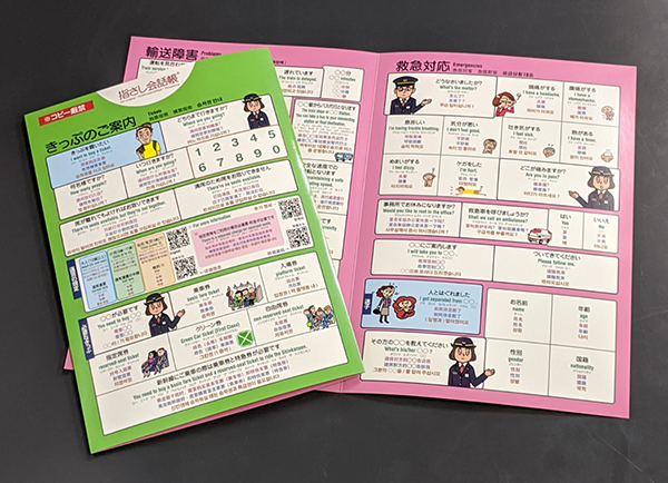 JR東日本東北総合サービス株式会社様(接客指さし会話シート)
