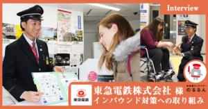東急電鉄株式会社様 インバウンド対策への取り組み