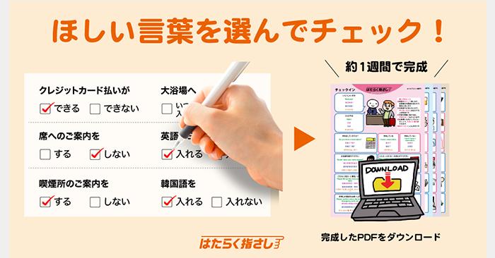 PDF版(カスタマイズ)