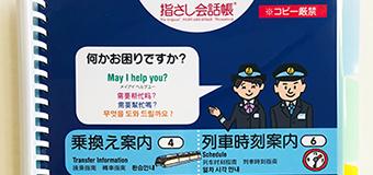 JR東日本グループ企業CMに指さし会話帳