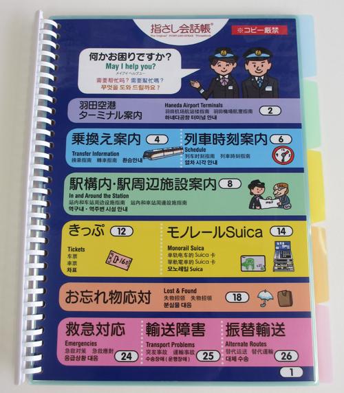 東京モノレール様(指さし会話帳)