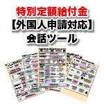 特別定額給付金【外国人申請対応】会話ツールの販売を開始