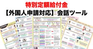 特別定額給付金【外国人申請対応】会話ツール