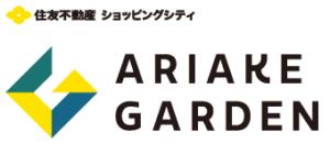 住友不動産ショッピングシティ ARIAKE GARDEN