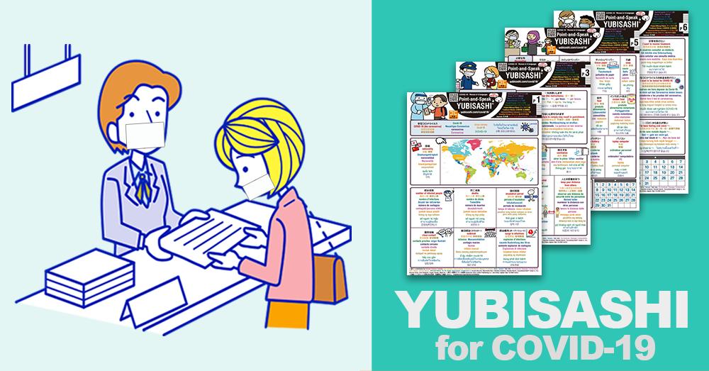 YUBISASHI for Covid-19