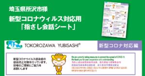 埼玉県所沢市様 新型コロナウィルス対応用「指さし会話シート」