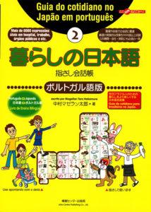 暮らしの日本語指さし会話帳ポルトガル語版
