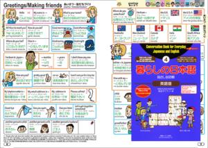 暮らしの日本語指さし会話帳英語版