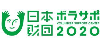 一般財団法人日本財団ボランティアサポートセンター様